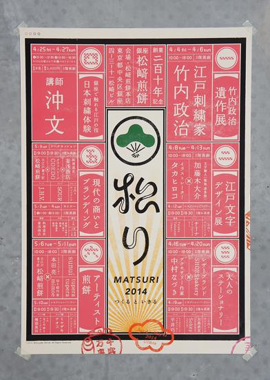 matsuri_poster